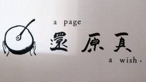 A Page A Wish